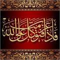 Thumbnail for Aayat Quraan 1
